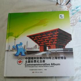 中国福利彩票2010年上海世博会主题彩票纪念册