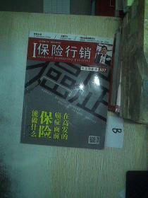 保险行销简体中文版 337.