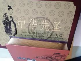 中国历代古钱币