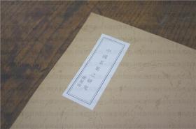 中国茶叶之研究  影印本