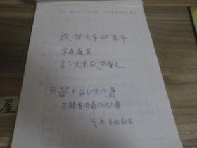 殷契文字研习本【字条通习,占卜文字及甲骨文】   手写本