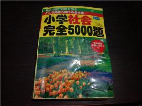 日文日本原版书 完全5000题 小学社会 小山保郎著 文英堂 1987年 大32开平装