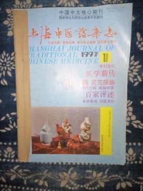 上海中医药杂志1997(1-12)刊