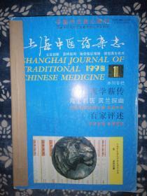 上海中医药杂志1998(1-12)刊