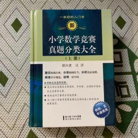 新小学数学竞赛真题分类大全(上册)