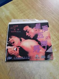星期五之舞男 VCD(2张光盘)(邱月清性感)(略有点划痕,播放流畅)