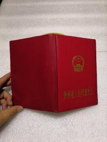 贵州省人民代表大会笔记本