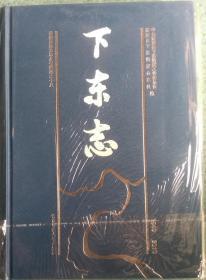 一手正版现货 下东志 1949-2013 湖南师大 9787564827021