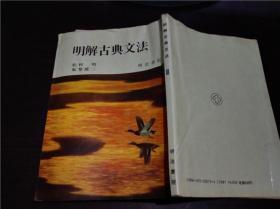日文日本原版书 明解古典文法 松村明 坂梨隆三编著 明治书院 1989  大32开平装