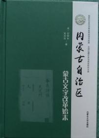 一手正版现货 内蒙古自治区蒙古文字改革始末 蒙文 精装 内蒙大学