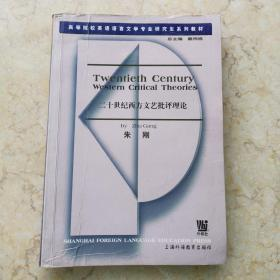 二十世纪西方文艺批评理论