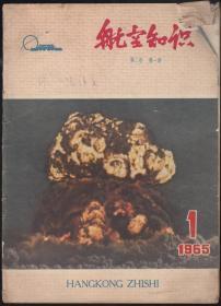 航空知识1965-1