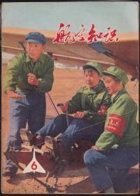 航空知识1974-6