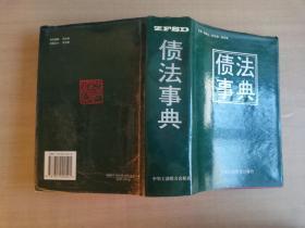 债法事典【实物拍图 品相自鉴】