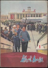 航空知识1976-1