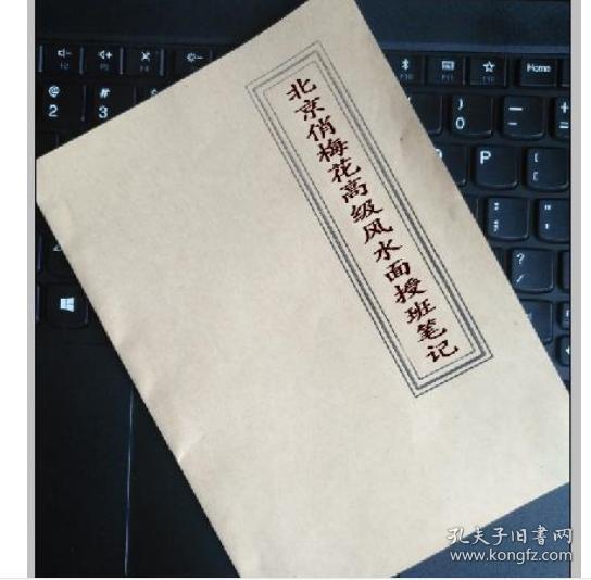 北京俏梅花高级风水面授班笔记