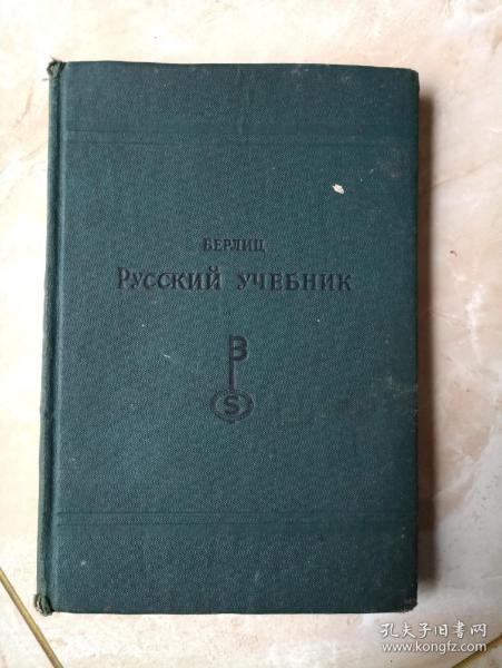 русский учебник