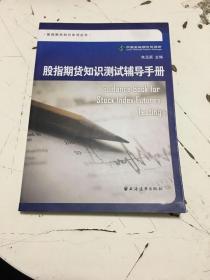 股指期貨知識測試輔導手冊