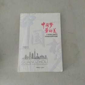 中国梦劳动美 广州市职工新时代文学创作优秀作品集