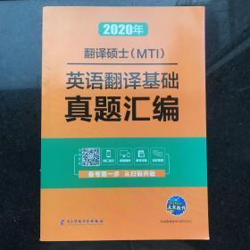 翻译硕士MTI 研究生黄皮书