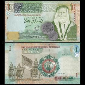 约旦 1第纳尔纸币 外国钱币