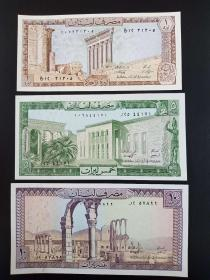 黎巴嫩 1、5、10里弗纸币 3张 1986年 外国钱币