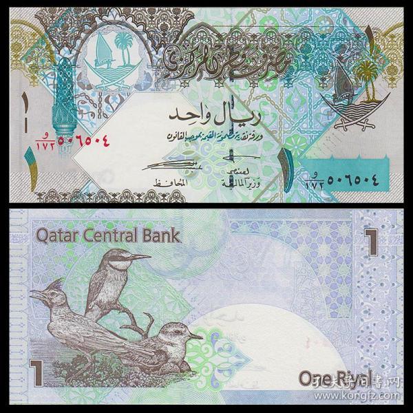 卡塔尔 1里亚尔纸币 2008年 外国钱币