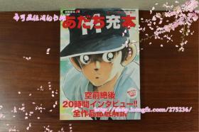 日文原版 漫画家本 安达充 全新全彩 安达充全解读