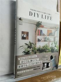 手工家庭改造书  DIY LIFE 日文原版16开彩印家居生活改造书 主妇の友社出版