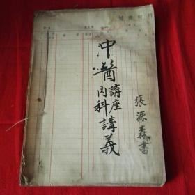 中医内科讲座讲义(油印本)