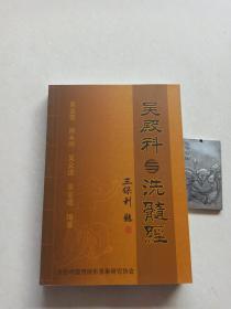 吴殿科与洗髓经(原版/形意拳门内功法专著.真人像片演示)