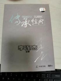传承经典—李连杰 5张DVD9
