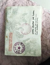 历史唯物论-社会发展史讲授提纲(蒙文)