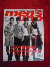 mens uno2009.10(飞轮海演唱会特别纪念版)