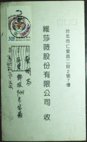 台湾邮政用品、明信片,台湾广告片,广告回信片2枚合售,一销屏东,一销彰化