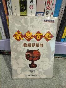 藏界百态:收藏界见闻