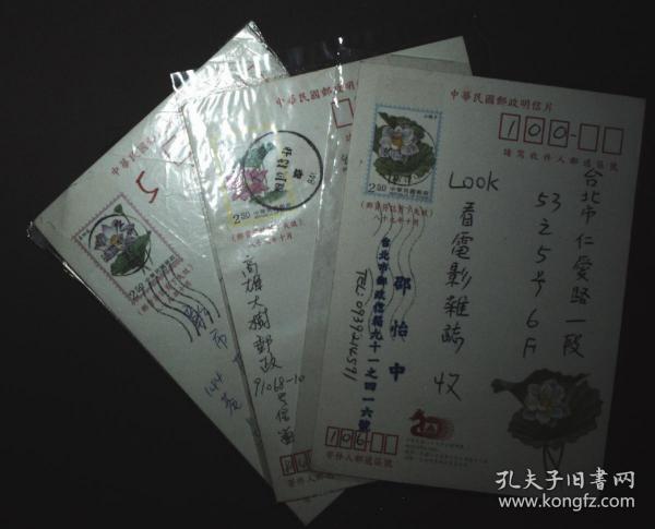 台湾邮政用品、明信片,台湾植物花卉2000年台湾邮展邮资片3枚不同,分销高雄大树台北