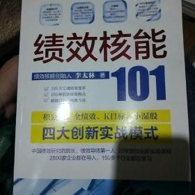 绩效核能101