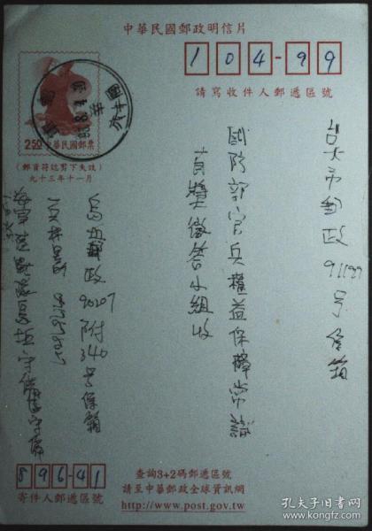 台湾邮政用品、明信片,台湾神话传说八仙曹国舅邮资片,销军邮六十局,不多见