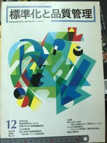 标准化と品质管理(雑志)