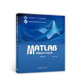 MATLAB程序设计与应用(第3版)