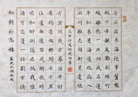 【保真】中国硬笔书法家协会会员、贵州省书协会员胡晓雨作品:苏轼《水调歌头·安石在东海》