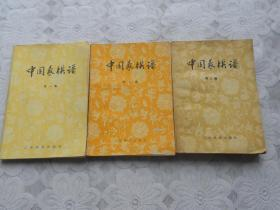 中国象棋谱 第一.二.三集(3本合售)