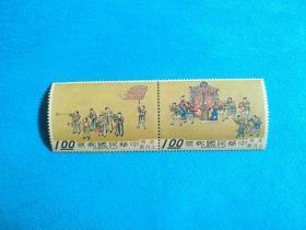 专58清明上河图特写 双连(台湾邮票)