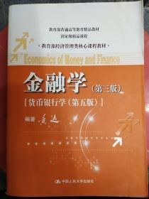 金融学(第3版)(货币银行学·第5版)