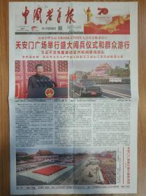 中国老年报2019年10月2日国庆70周年阅兵报纸