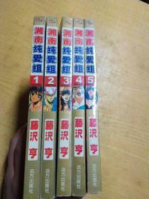 湘南纯爱组(1~5) 全五册