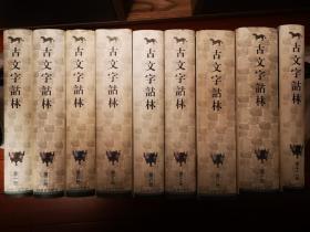 古文字诂林(1、3、4、5、6、7、8、10、12)