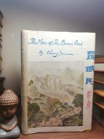 1946年 The Men of The Burma Road BY CHIANG YEE  插图版 带书衣 19.5X13.2CM