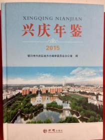 兴庆年鉴2015 附光盘